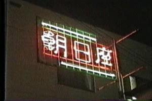 asahiza_neon