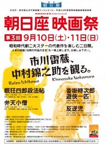 asahiza_flyer_110824_4C
