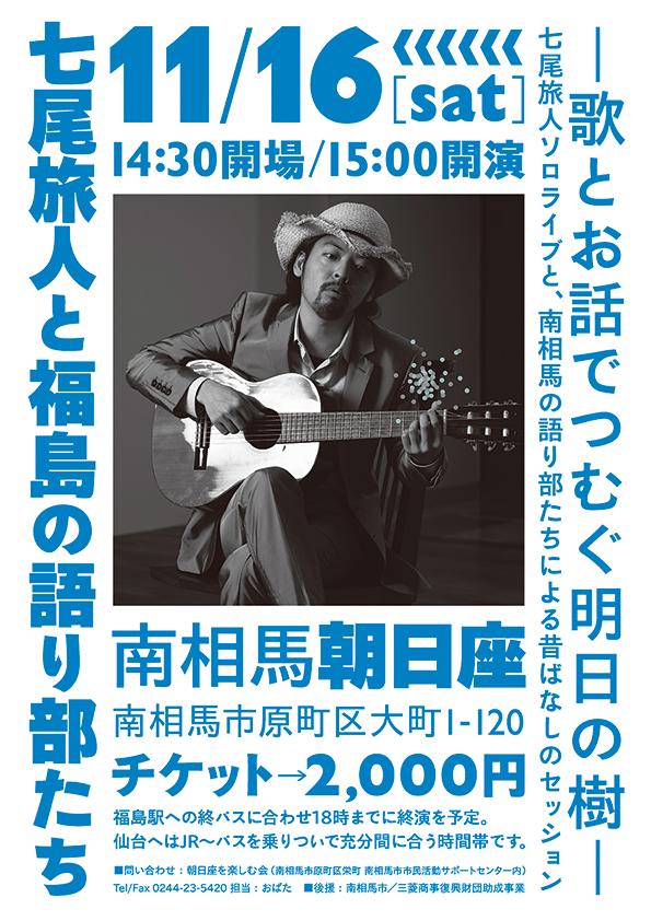 1116_nanaotavito-live_flyer