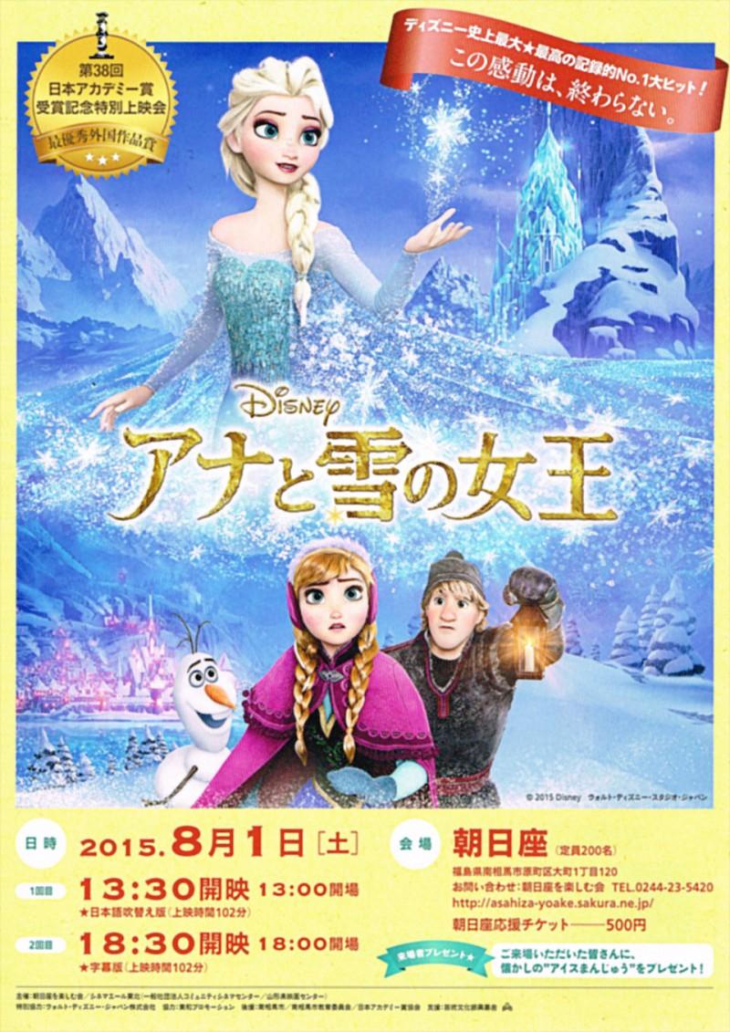 20150801「アナと雪の女王」上映会
