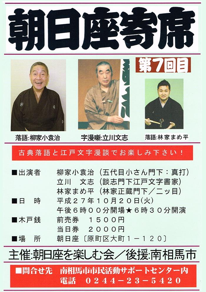 20151020_asahiza_yose
