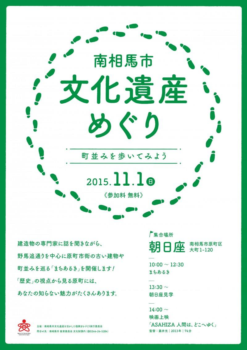 20151101_machiaruki_fliyer
